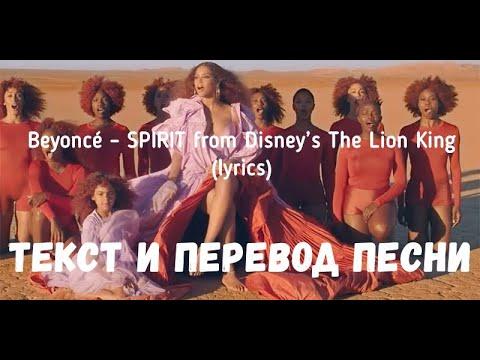 Beyoncé – SPIRIT from Disney's The Lion King (lyrics текст и перевод песни)