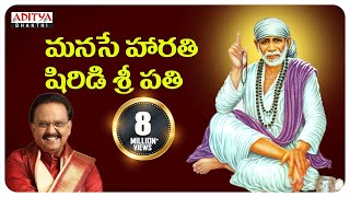 Manase Harathi || Sai Baba Popular Songs || Video Song with Telugu Lyrics by S.P. Balasubramanyam