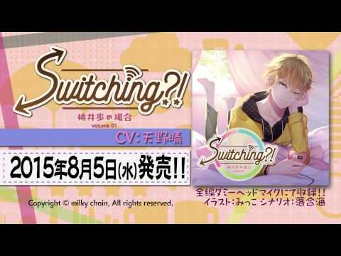 【試聴】CD「Switching?! volume 01 桃井歩の場合」