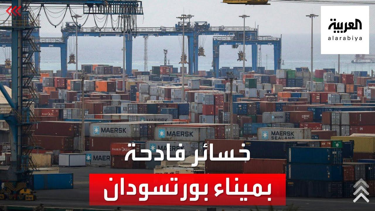 خسائر فادحة بميناء بورتسودان الذي يستقبل 60% من تجارة السودان  - نشر قبل 3 ساعة