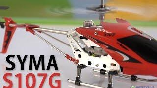 Syma S107G: обзор радиоуправляемой модели вертолета(Цена и наличие: http://rozetka.com.ua/syma_s107g_1/p156349/ Видеообзор радиоуправляемой модели вертолета Syma S107G Смотреть обзор..., 2015-04-23T14:14:14.000Z)