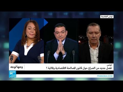 ...تونس.. فصل جديد من الصراع حول قانون المصالحة الاقتصاد