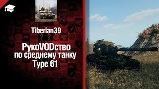 Средний танк Type 61 -  рукоVODство от Tiberian39 [World of Tanks]