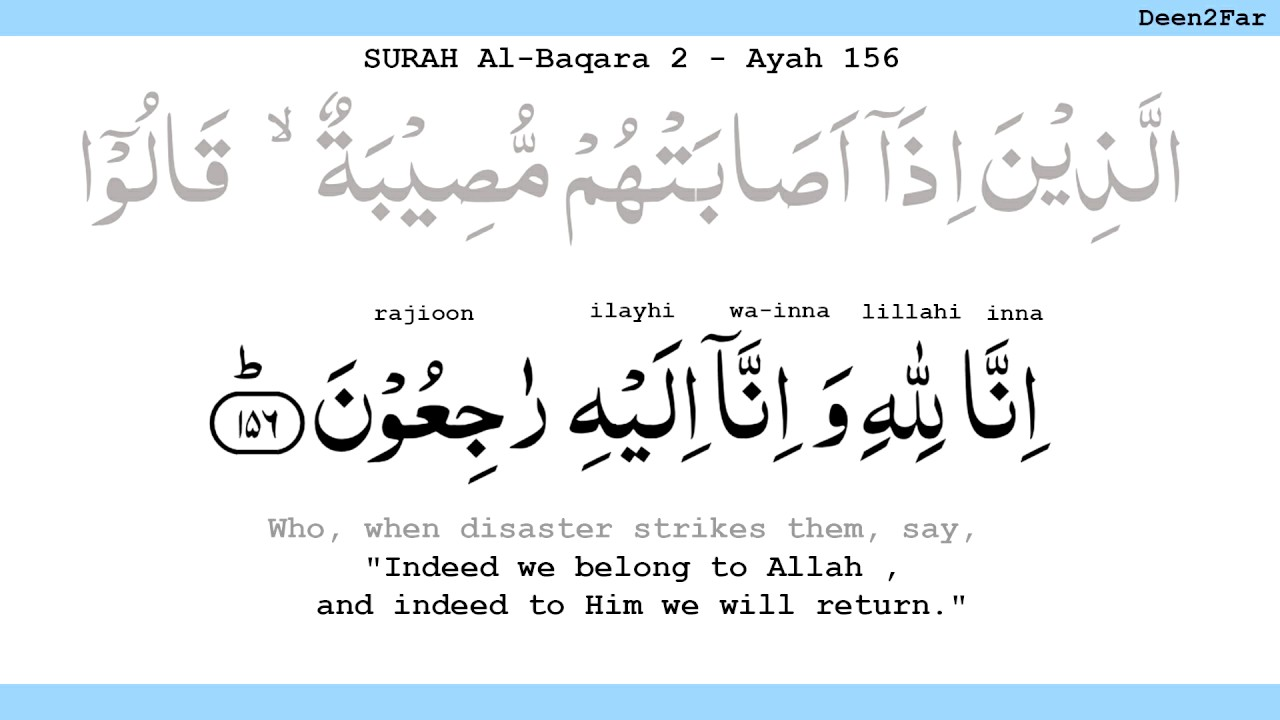 surah al baqara 2 156 to read pray when someone passes away youtube