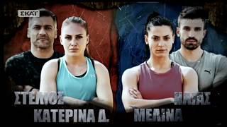 Επεισόδιο 1 - Ηλίας Γκότσης-Μελίνα Μεταξά Vs Στέλιος Κρητικός-Κατερίνα Δαλάκα