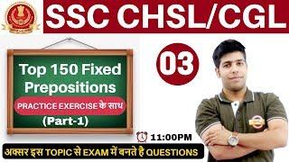 CLASS 03 #SSC CHSL/CGL    Top 30 Fixed Prepositions PRACTICE EXERCI...