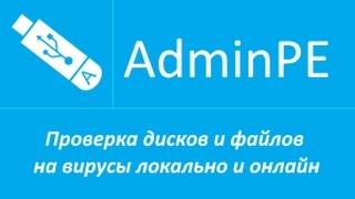 Проверка дисков и файлов на вирусы локально и онлайн (+звук)
