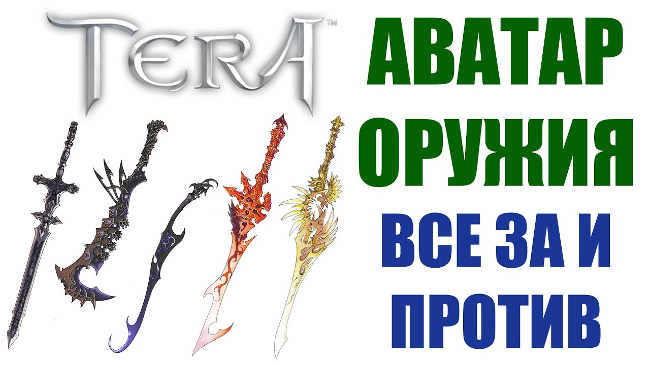 Аватар оружие в TERA Online(Avatar Weapon) - YouTube: www.youtube.com/watch?v=4AFoDiqz_ak