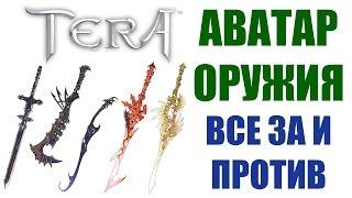 Аватар оружие в TERA Online(Avatar Weapon)