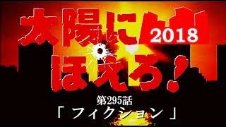 『太陽にほえろ!2018第27弾』 もし今版☆ メインテーマ '82TVバージョン...