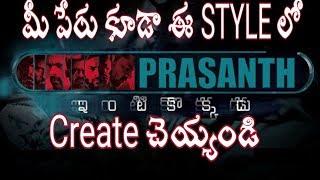 Jawaan Movie Title Style Name Generator | Telugu Jawan Movie Title Font Creater | Our Techno Prasant