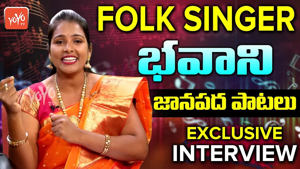 Telangana Folk Singer Bhavani Exclusive Interview | Telanganam | Latest  Janapada Songs | YOYO TV