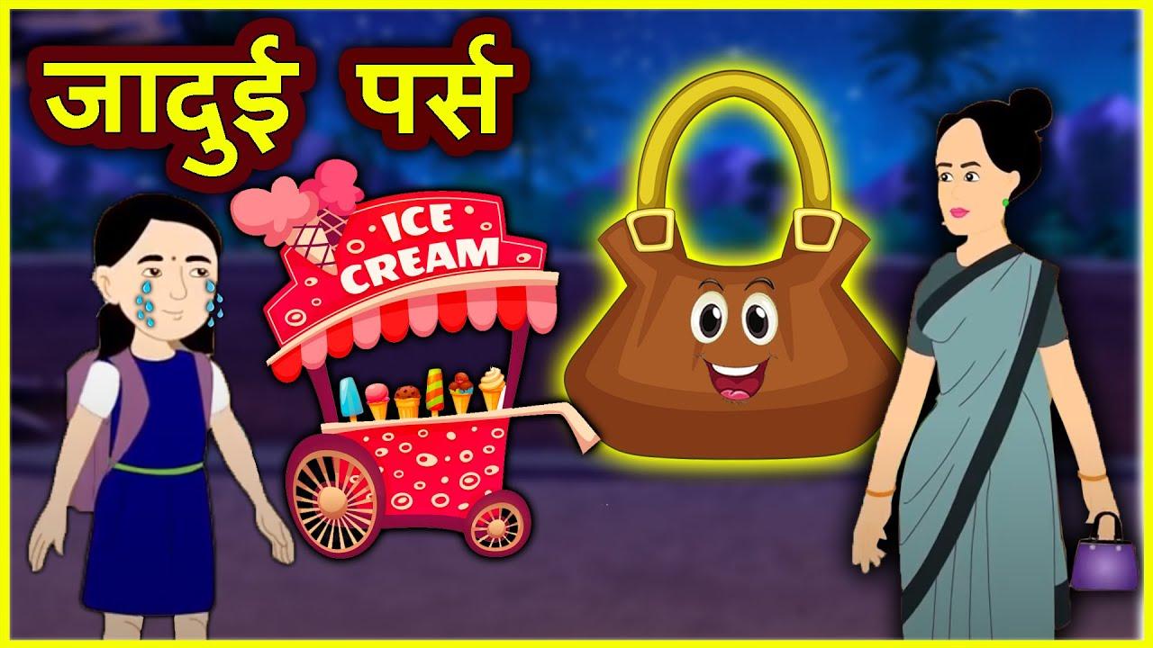 जादुई पर्स | Hindi Kahaniya | Moral Stories | Kahaniya In Hindi | Dream World Hindi Stories