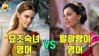 엠마 왓슨 VS 나오미 스콧, 디즈니 실사 공주들의 영어 들어보기