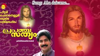 Aba daivame - Prapanchasathyam