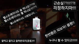 [Vlog] 헬스트레이너는 무엇을먹을까?! 몸짱비결은?…