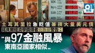 【經濟講】土耳其里拉直插4成 97年亞洲金融風暴借屍還魂? 01經濟