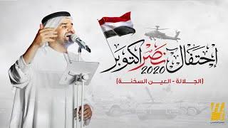 حسين الجسمي - احتفال نصر اكتوبر  47 (الجلالة - العين السخنة)  | 2020