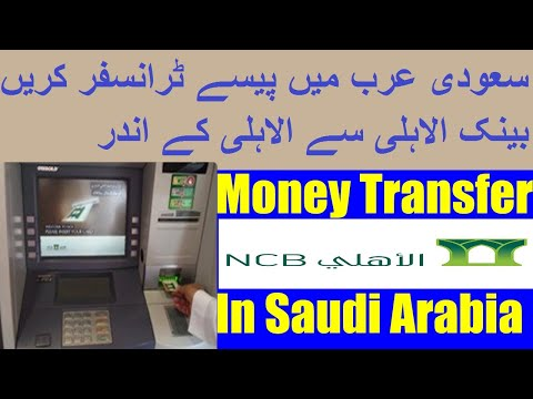 How to Transfer Your Money Within Bank Al Ahli NCB