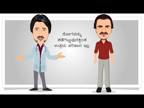 TeachAIDS (Kannada) HIV Prevention Tutorial - Male Version
