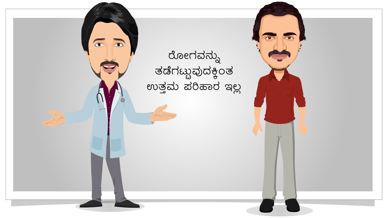 TeachAIDS (Kannada) HIV Prevention Tutorial - Male Version