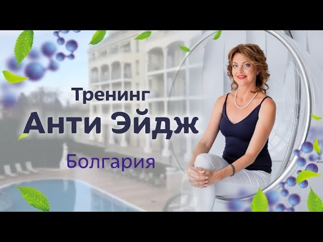 Болгария Тренинг Анти Эйдж / Елена Бахтина 18+