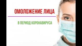 постер к видео Омоложение лица в период коронавируса.