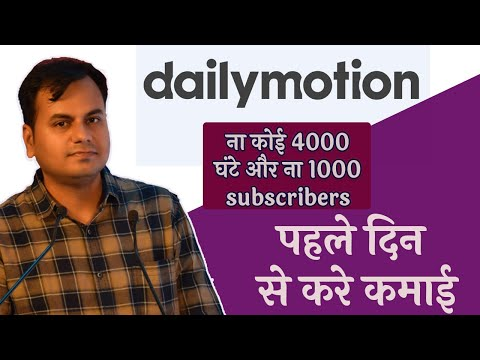 How to make dailymotion channel | Youtube vs Dailymotion | paise kaise kamaye