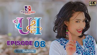 U & I Series | Episode 8 | Feat Aashma Biswokarma | Saroj Adhikari | Sunny Singh