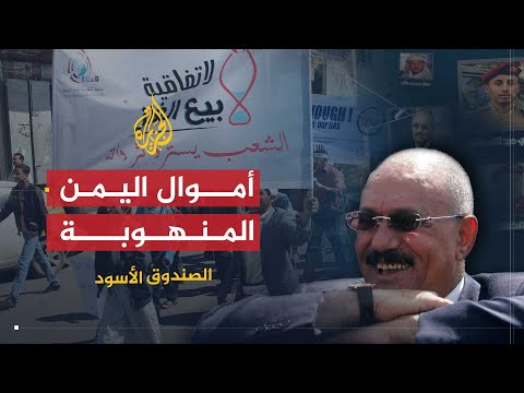 الصندوق الأسود- اليمن .. الأموال المنهوبة