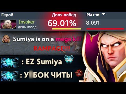 видео: ЛУЧШИЙ ИНВОКЕР sumiya С 70% ВИНРЕЙТА | best invoker sumiya 70% winrate dota 2