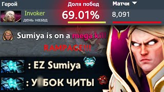 ЛУЧШИЙ ИНВОКЕР SUMIYA С 70% ВИНРЕЙТА | Best Invoker Sumiya 70% WinRate Dota 2
