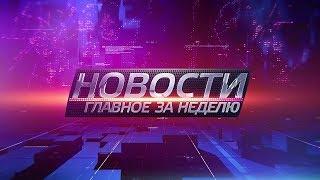 Главное за неделю: дрон не Почты России, Суворов не Oxxxymiron, Кубок Мира по футболу, блокчейн