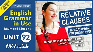 Unit 92. Relative Clauses - Придаточные предложения  | English Grammar Intermediate level (B1, B2)