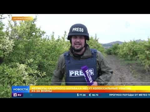 Фермеры Нагорного Карабаха несут колоссальные убытки из за войны