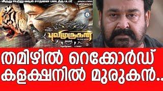Mohanlal's Pulimurugan - Tamil Box Office Report
