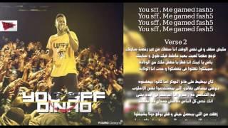 Dinho   You sff   Lyrics   دس دينيو على يوسف الجوكر انت سف بالكلمات