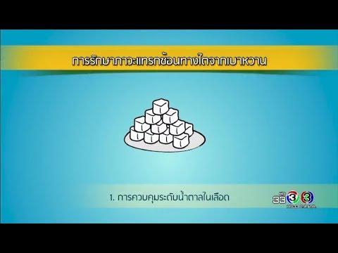 ย้อนหลัง Health Me Please | ภาวะแทรกซ้อนทางไตจากเบาหวาน ตอนที่ 4 | 17-08-60 | Ch3Thailand