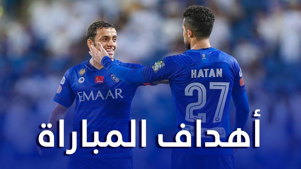 أهداف مباراة الهلال x عرعر 4-1 | دور الـ 64 - كأس خادم الحرمين الشريفين 2019