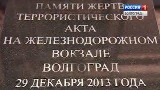В Волгограде почтили память жертв терактов декабря 2013 года.