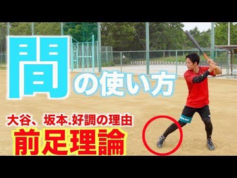 【打撃理論】大谷選手が好調の要因!『前足の使い方』を紹介します。【タイミングの取り方】