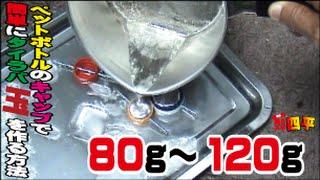 鯛ラバ なまりを溶かして簡単作り!応用してください。