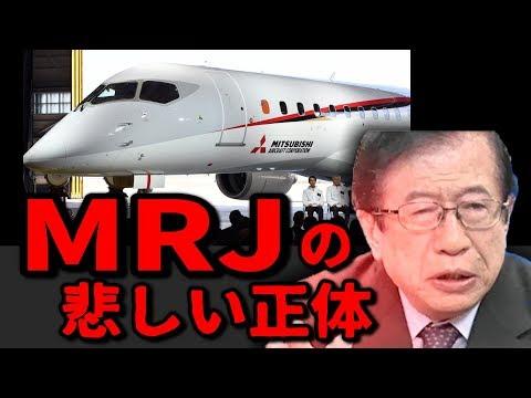 【武田邦彦】国産ジェット旅客機 MRJ の哀しい正体!アレが関与するとどうしてこうなってしまうのでしょうね・・