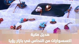 هديل مكية - اكسسوارات من النحاس في بازار رؤيا