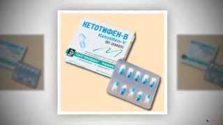 Кетотифен. Что это такое.