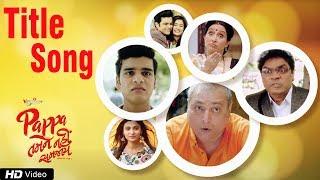 Pappa Tamne Nahi Samjaay | Title Song | Nakash Aziz | Manoj Joshi | Bhavya Gandhi | Johnny Lever