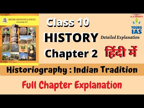 Historiography Indian Tradition Class 10 in Hindi | Notes | Explanation | History Chapter 2 | 10 Std