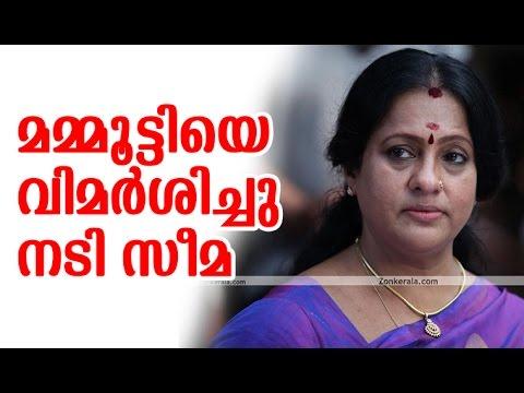 മമ്മൂട്ടിയെ വിമർശിച്ചു നടി സീമ | Actress Seema talks about Mammootty !