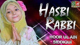 2020 Ramadan Kids Special Nasheed  - Hasbi Rabbi jallallah - New Best Kids Naat Sharif