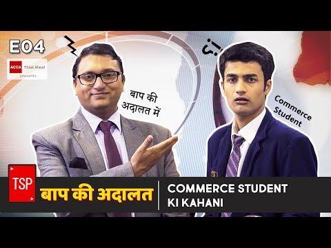 Commerce Student Ki Kahani || TSP's Baap Ki Adalat